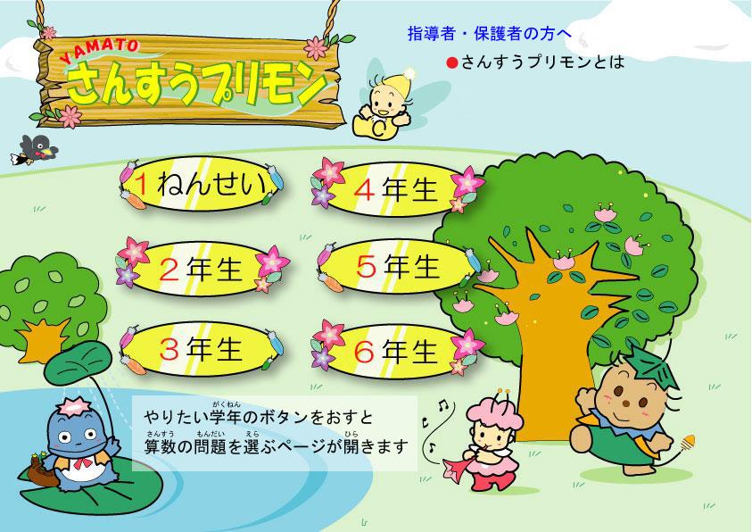 小学生向け!【無料】でできる ... : 小6問題集 : すべての講義